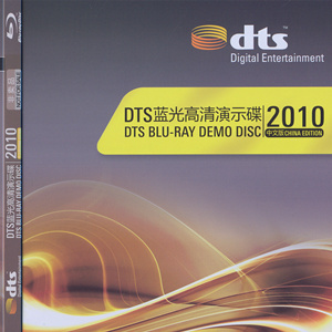 DEMO51.COM-2010 DTS蓝光演示碟 (中文版) DTS Blu-Ray Demo Disc 2010 (China Edition),DTS Entertainment
